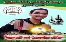 حاتم ابو شريعة