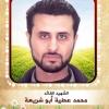 الشهيد / محمد عطية إبراهيم أبو شريعة
