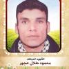 الشهيد المجاهد / محمود طلال عمر عجور