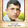 الشهيد / حمزة جهاد حمدونة