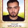 الشهيد المجاهد: زياد خضر أبو طاقية