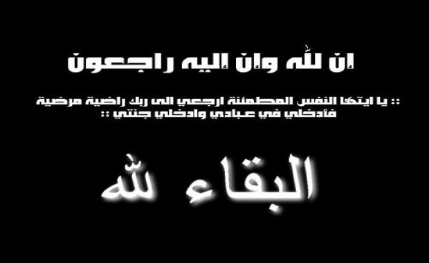 تعزية بوفاة الاعلامي الفلسطيني القدير نافذ أبوحسنة